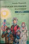Български празничен календар за деца (ISBN: 9789543571468)
