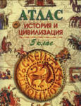 Атлас по История и цивилизация за 5. клас (ISBN: 9789545190216)