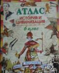 Атлас по История и цивилизация за 6. клас (ISBN: 9789545190223)
