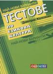 Тестове по езикова култура (ISBN: 9789549718317)