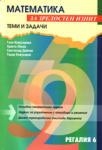 Математика за зрелостен изпит (ISBN: 9789547451391)