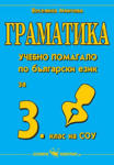 Граматика: Учебно помагало по бълг. език за 3 клас (ISBN: 9789547922044)
