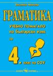 Граматика: Учебно помагало по български език 4. клас (ISBN: 9789547920743)