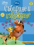 Събиране и изваждане (ISBN: 9789542702740)
