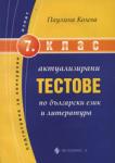Актуализирани тестове по български език и литература за 7. клас (ISBN: 9789548264334)