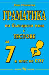 Граматика по български език с тестове за 7. клас на СОУ (ISBN: 9789547923126)