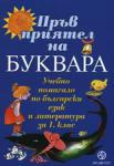 Пръв приятел на буквара (ISBN: 9789549688467)