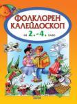 Фолклорен калейдоскоп (ISBN: 9789545274596)