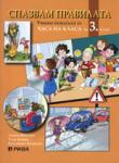 Спазвам правилата - Учебно помагало за часа на класа за 3. клас (ISBN: 9789543202249)