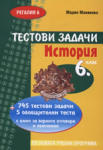 Тестови задачи по история за 6. клас (ISBN: 9789547451780)