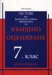 Тестове по български език и литература за външно оценяване за 7. клас (ISBN: 9789549237948)