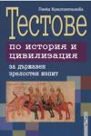 Тестове по история и цивилизация за ДЗИ (ISBN: 9789545166297)