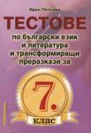 Тестове по български език и литература и трансформиращи преразкази за 7. клас (ISBN: 9789545150302)