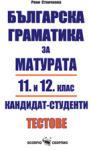 Българска граматика за матурата в 11. и 12. клас (ISBN: 9789547923034)