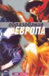 Образование Европа (ISBN: 9789548699013)