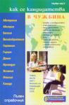 Как се кандидатства в чужбина - част 1 (ISBN: 9789549118513)