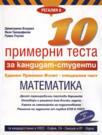 10 примерни теста за кандидат - студенти ЕПИ - специална част Математика / За УНСС (ISBN: 9789547451216)
