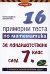 16 примерни теста по математика за кандидатстване след 7 клас (ISBN: 9789547451223)
