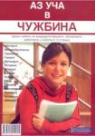 Аз уча в чужбина: ценни съвети за кандидатстването, обучението, работата и живота в 15 страни (ISBN: 9789549441055)