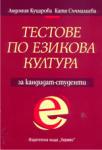 Тестове по езикова култура (ISBN: 9789542603962)
