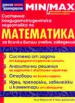 Системна кандидатстудентска подготовка по математика за всички висши учебни заведения (ISBN: 9789544233372)