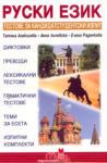 Руски език: тестове за кандидатстудентски изпит (ISBN: 9789548805667)