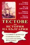 Тестове по история на България (ISBN: 9789544960353)