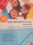 За да знам повече в 5. клас - български (ISBN: 9789543441174)