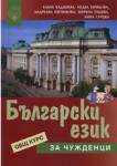 Български език за чужденци: Общ курс + тетрадка (ISBN: 9789540724096)