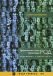 Граматическата категория род: Параметри и реализации (ISBN: 9789548846035)