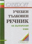 Учебен Тълковен Речник (ISBN: 9789549607253)