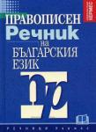 Правописен речник на българския език (ISBN: 9789544597283)