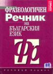 Фразеологичен речник на българския език (ISBN: 9789544598778)