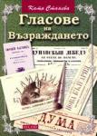 Гласове на Възраждането (ISBN: 9789549101119)