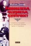 Национализъм, модернизъм, идентичност (ISBN: 9789549037579)