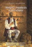 Винцето, ракийката и българинът (ISBN: 9789543051946)