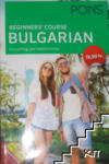 Beginner's Course Bulgarian (ISBN: 9789543440054)