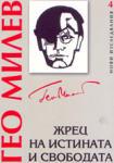 Гео Милев - жрец на истината и свободата (ISBN: 9789547396067)