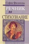 Речник по стихознание (ISBN: 9789544020736)