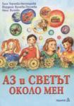 Аз и светът около мен (ISBN: 9789548249959)