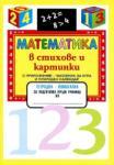 Математика в стихове и картинки (ISBN: 9789545791161)