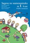 Задачи по математика за 1. клас учебно помагало (ISBN: 9789541802885)