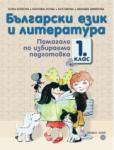 Български език и литература Помагало по избираема подготовка за 1. клас (ISBN: 9789541802892)
