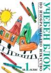 Учебен блок по изобразително изкуство за 1. клас (ISBN: 9789541803332)