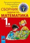 Сборник задачи по математика за 1. клас за задължителноизбираема и свободноизбираема подготовка (ISBN: 9789540122090)