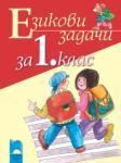 Езикови задачи за 1. клас (ISBN: 9789540118321)