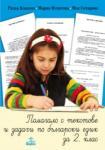 Помагало с текстове и задачи по български език за 2. клас (ISBN: 9789544266011)