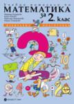 Учебно помагало по математика за 2. клас Избираема подготовка (ISBN: 9789541803431)