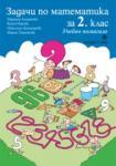Задачи по математика за 2. клас Учебно помагало (ISBN: 9789541805503)