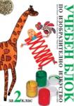 Учебен блок по изобразително изкуство за 2. клас (ISBN: 9789541803288)